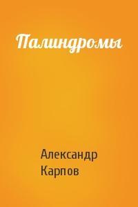 Александр Карпов - Палиндромы
