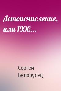 Летоисчисление, или 1996...