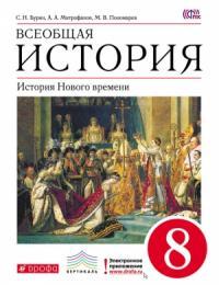 Всеобщая история. История Нового времени.8 класс
