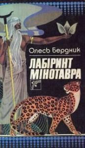 Лабіринт Мінотавра