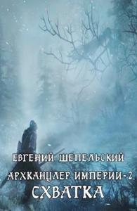 Евгений Шепельский - Схватка