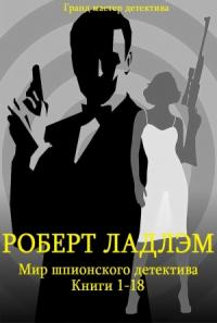 "Сборник ""Мир шпионского детектива"". Компиляция. кн. 1-18"