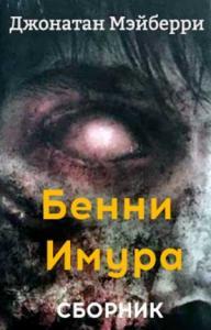 """Сборник """"Бенни Имура"""" [3 книги]"""