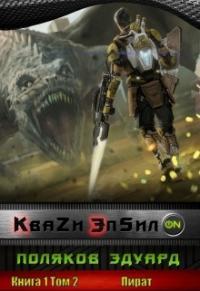 Поляков Эдуард - Кваzи Эпсил'ON Книга 1. Том 2. Пират.