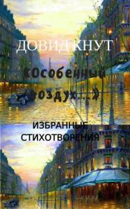 Довид Кнут - «Особенный воздух…»: Избранные стихотворения