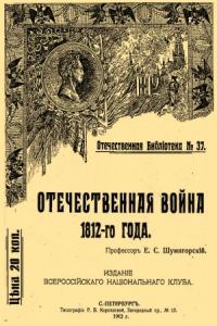 Отечественная война 1812-го года