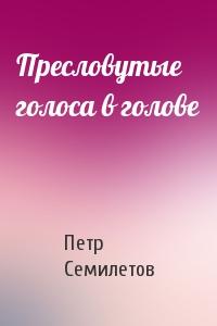 Петр Семилетов - Пресловутые голоса в голове