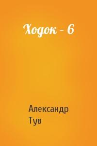 Ходок – 6