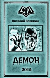 Виталий Вавикин - Демон