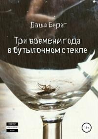 Три времени года в бутылочном стекле (полный текст)