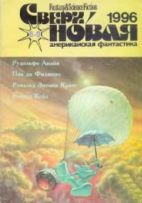 Сверхновая американская фантастика, 1996 № 08-09