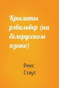 Крылаты рэвальвер (на белорусском языке)
