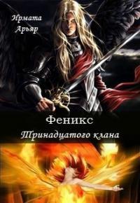 Феникс Тринадцатого клана