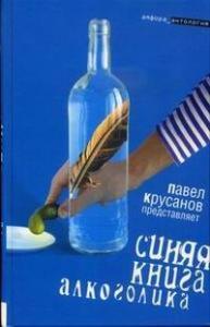 Синяя книга алкоголика