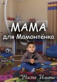 Мама для Мамонтенка [СИ]