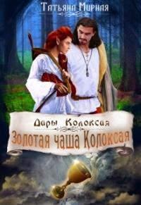Дары Колоксая. Золотая чаша Колоксая