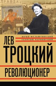 Юрий Фельштинский, Георгий Иосифович Чернявский - Лев Троцкий. Революционер. 1879–1917