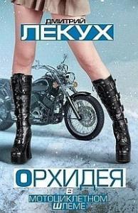 Орхидея в мотоциклетном шлеме (сборник)