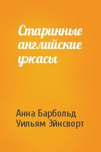 Анна Барбольд, Уильям Эйнсворт - Старинные английские ужасы