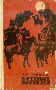 В степях Зауралья. Трилогия