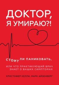 Доктор, я умираю?!