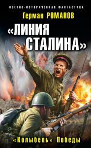 «Колыбель» Победы