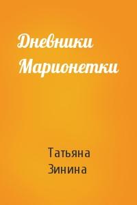 Дневники Марионетки
