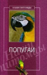О. Рогов - Попугаи