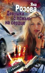 Яна Розова - Девушка с ложью на сердце