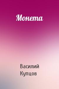 Василий Купцов - Монета