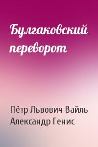 Пётр Львович Вайль, Александр Александрович Генис - Булгаковский переворот