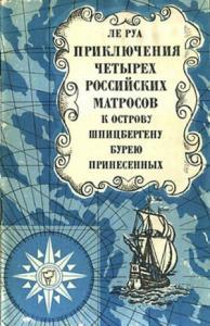 Петр-Людовик Ле Руа - Приключения четырех российских матросов, к острову Шпицбергену бурею принесенных