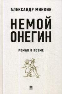 Немой Онегин