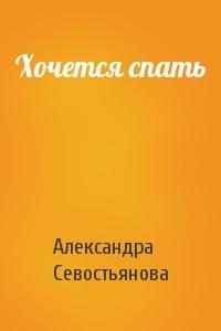 Александра Севостьянова - Хочется спать
