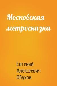 Московская метросказка