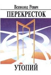 Перекресток утопий (Судьбы фантастики на фоне судеб страны)