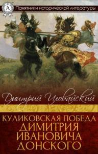 Куликовская победа Димитрия Ивановича Донского