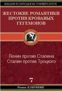 Роман Ключник - Жестокие романтики против кровавых гегемонов