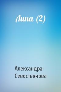 Александра Севостьянова - Лина (2)