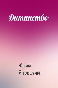 Юрий Иванович Яновский - Дитинство