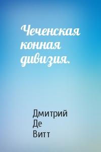 Чеченская конная дивизия.