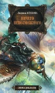 Людмила Астахова - Ничего невозможного