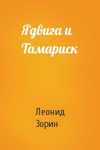 Ядвига и Тамариск