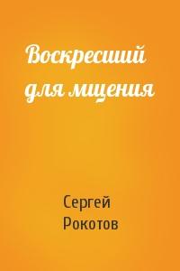 Сергей Рокотов - Воскресший для мщения