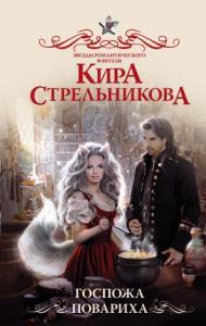 Kирa Стрeльникoва - Госпожа повариха