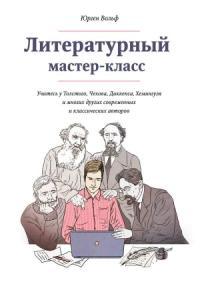 Литературный мастер-класс