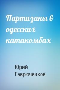 Партизаны в одесских катакомбах