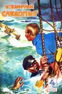 Всемирный следопыт, 1928 № 04