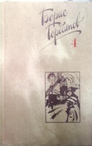 Собрание сочинений в четырех томах. 4 том.