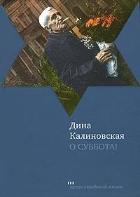 Дина Калиновская - О суббота!